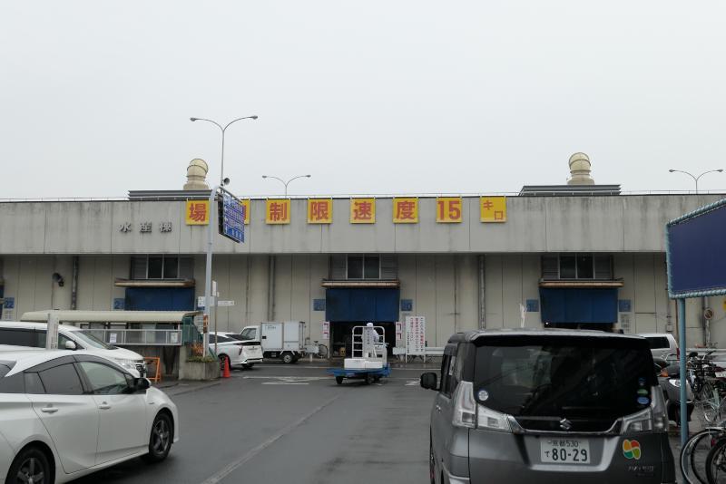 京都市中央市場