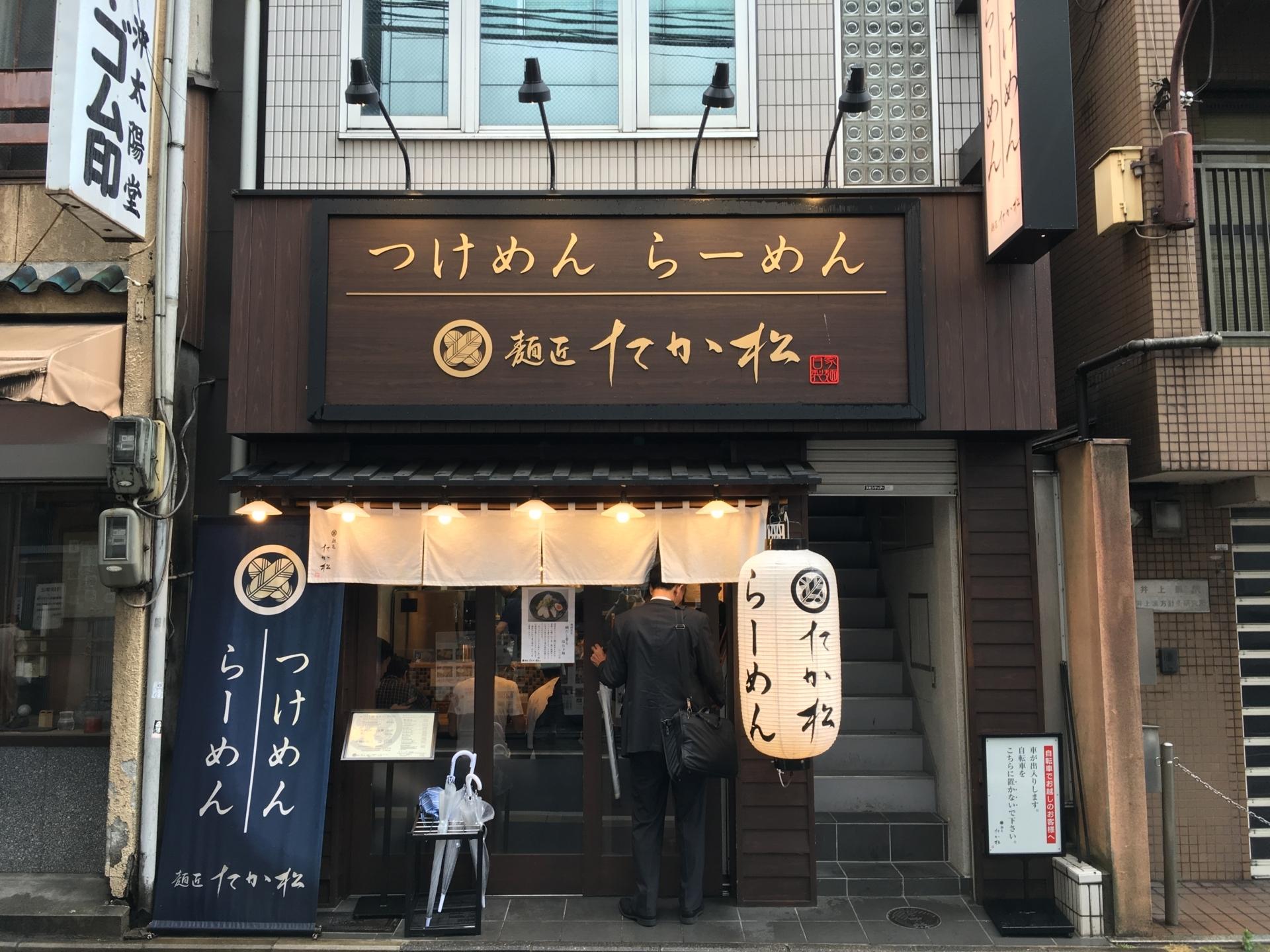 麺匠たか松四条店