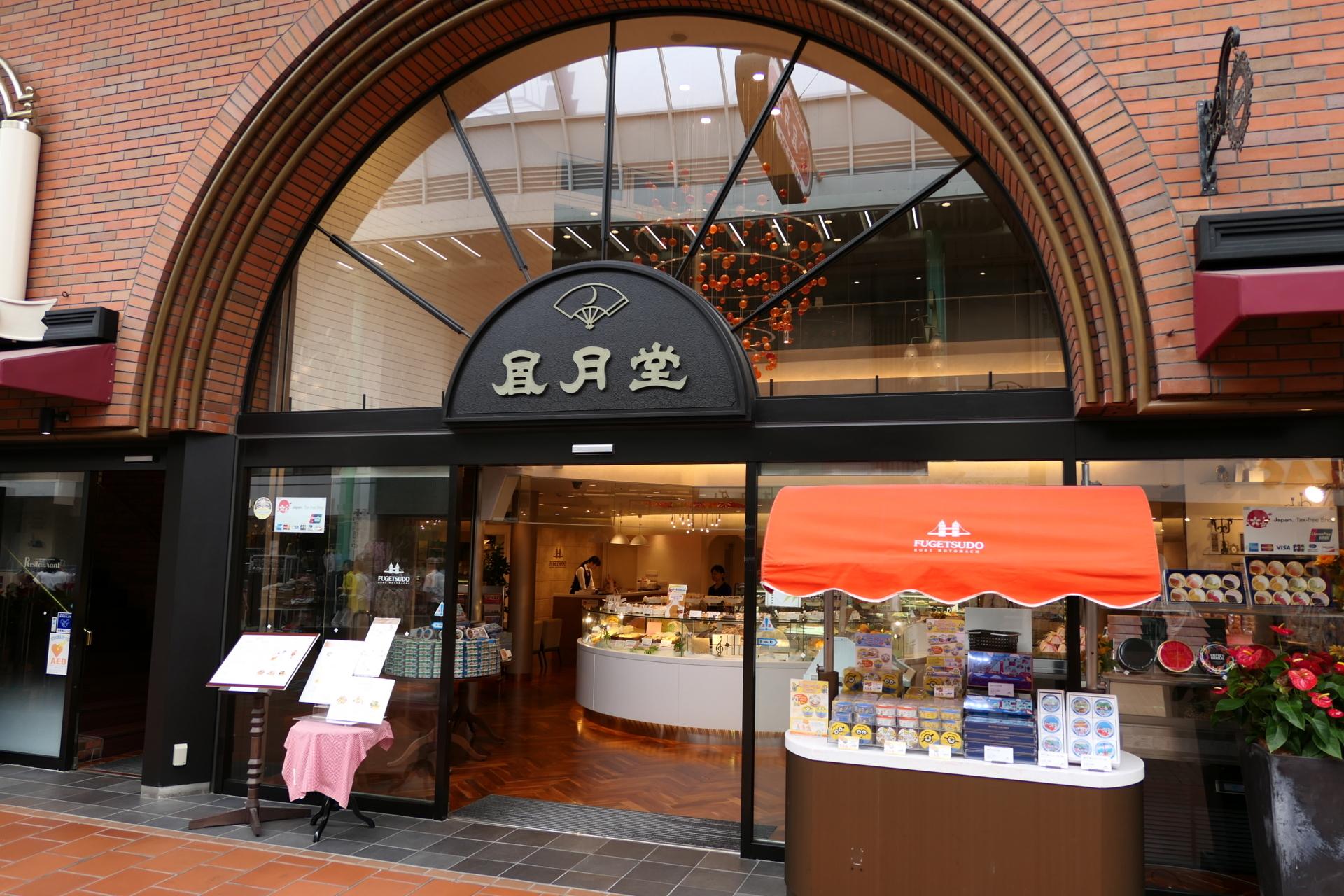 神戸元町 風月堂