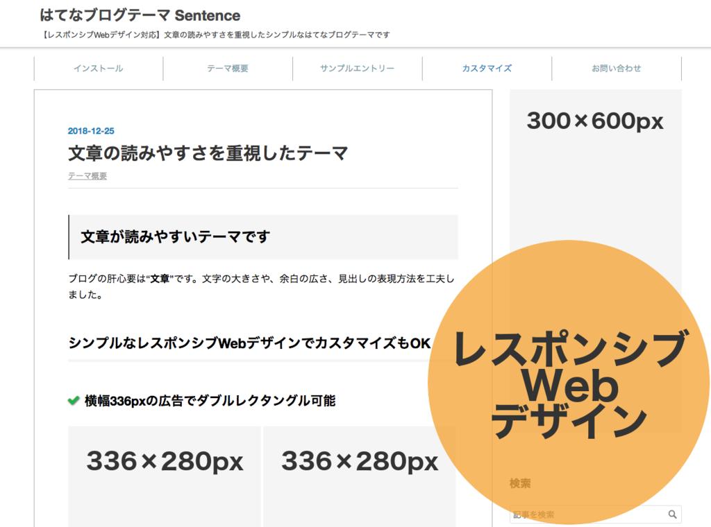 はてなブログテーマ Sentence