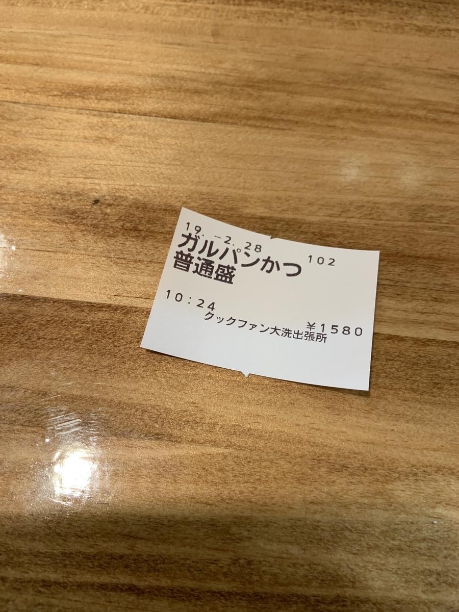 f:id:shimesaba13:20190430221436j:plain