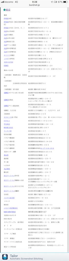 f:id:shimessi:20190218093124p:image
