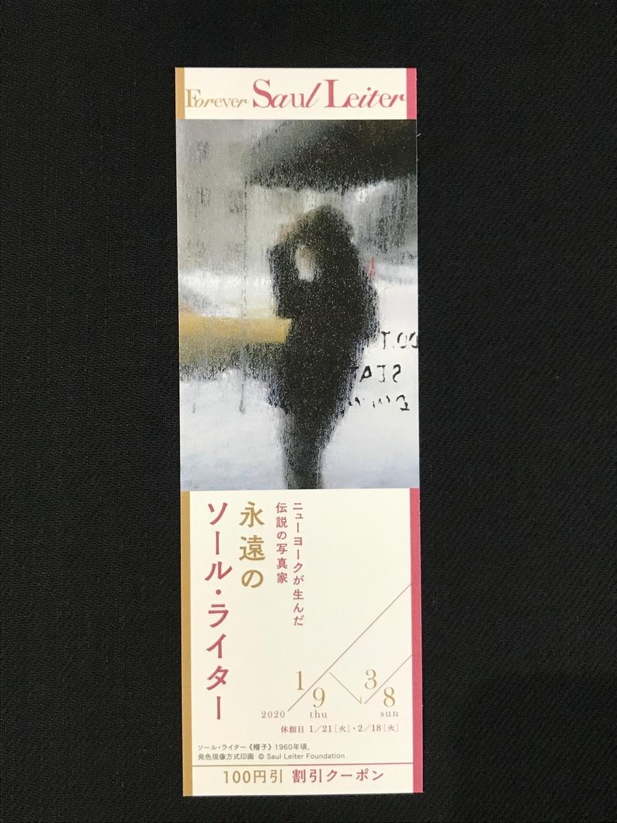 f:id:shimessi:20200206170757j:plain