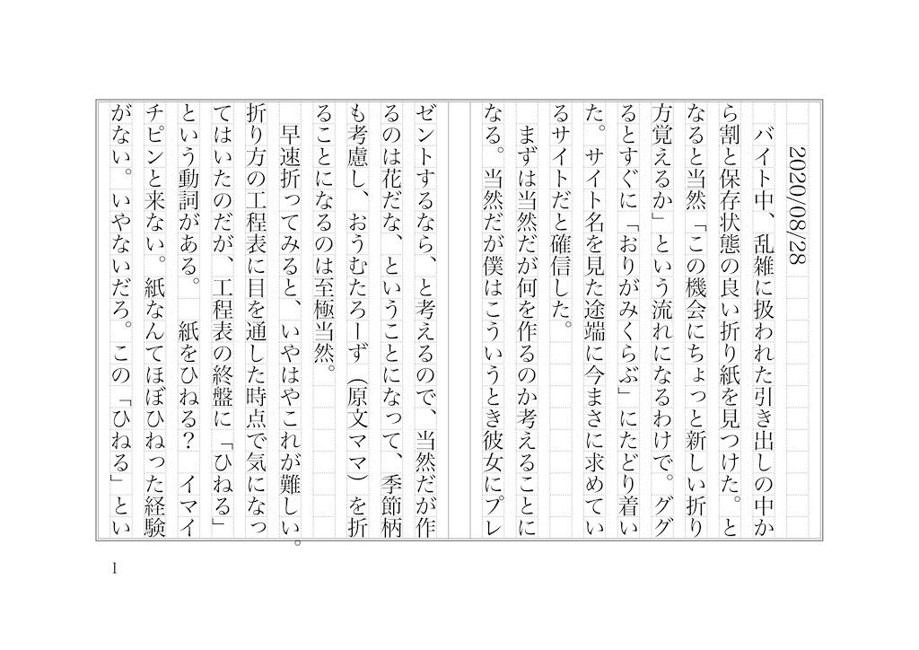 f:id:shimessi:20200828130938j:image