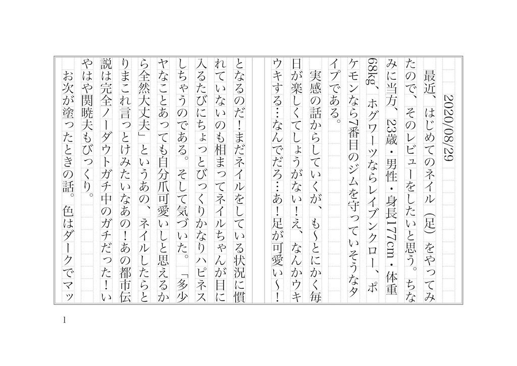 f:id:shimessi:20200829183916j:image