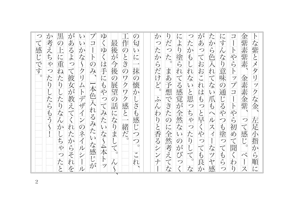 f:id:shimessi:20200829183930j:image