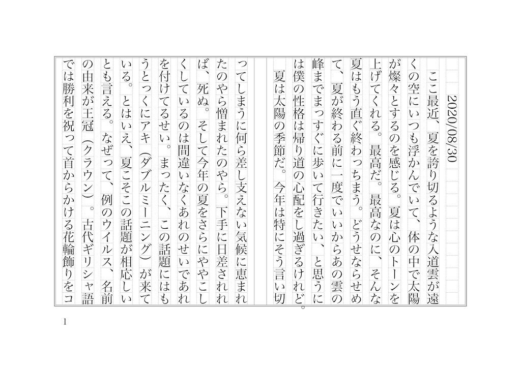 f:id:shimessi:20200830174233j:image