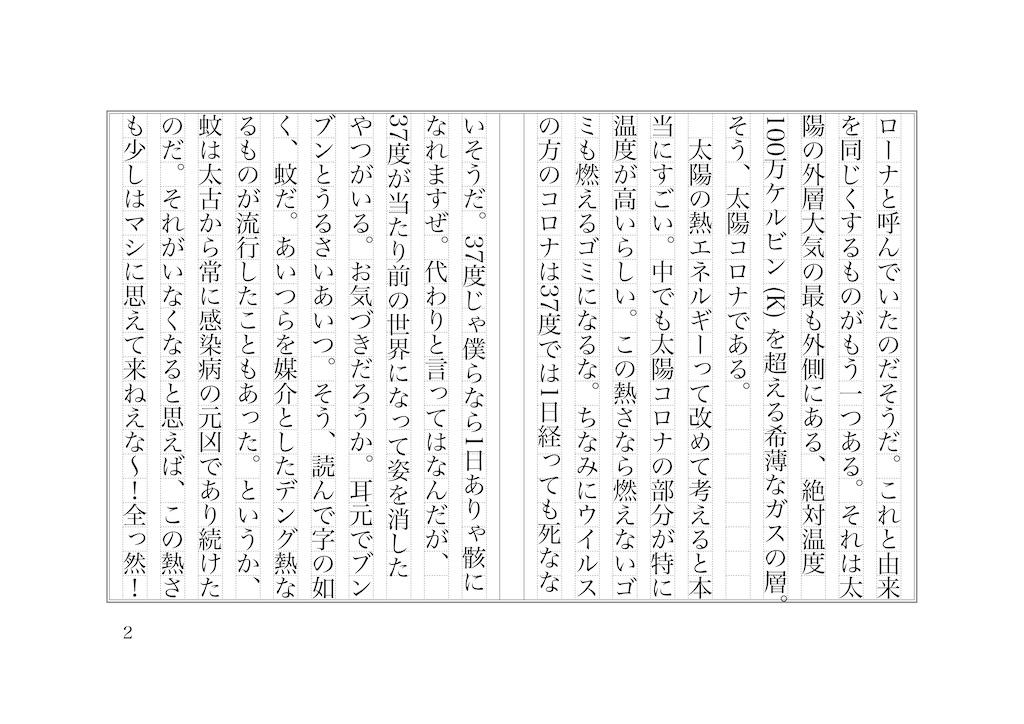 f:id:shimessi:20200830174243j:image