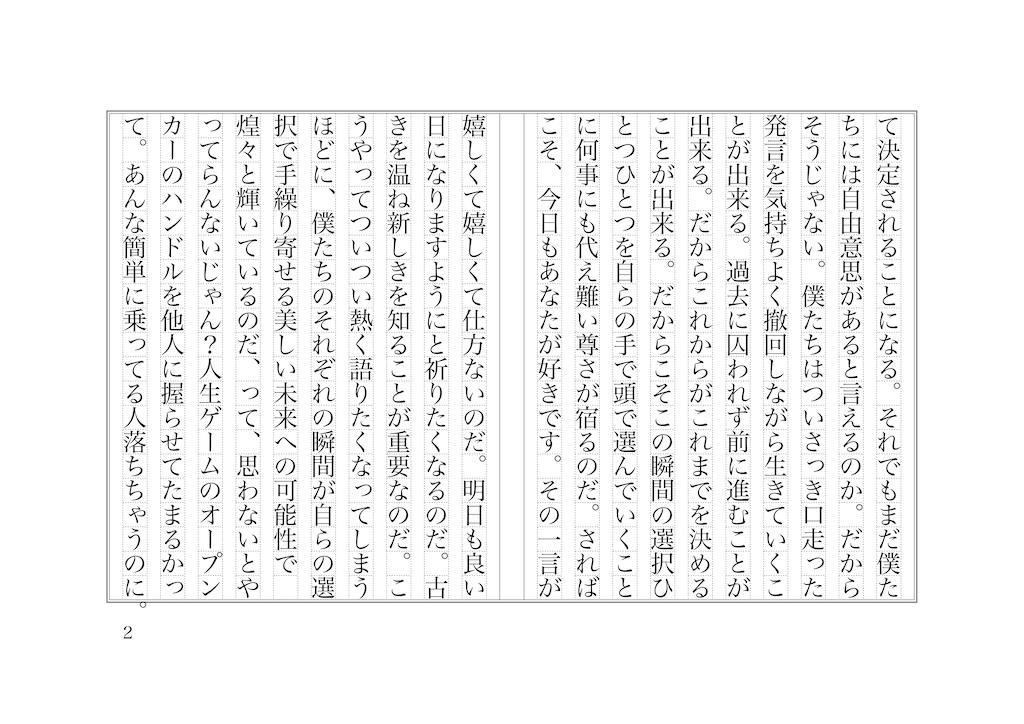 f:id:shimessi:20200831145443j:image
