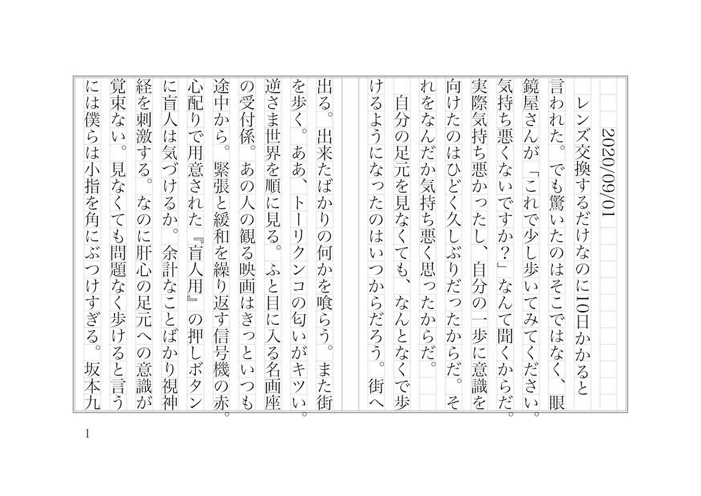 f:id:shimessi:20200901165539j:image