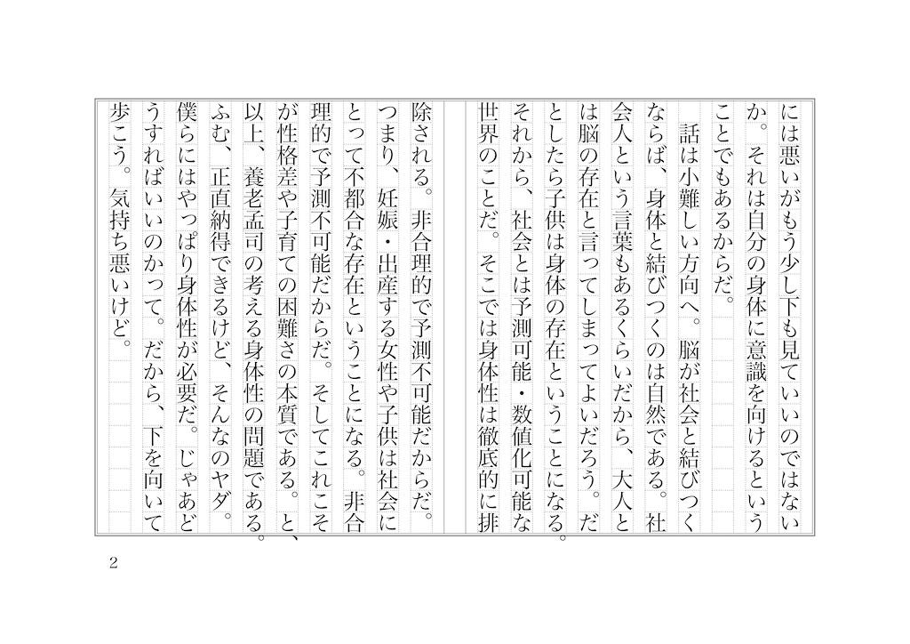 f:id:shimessi:20200901165549j:image