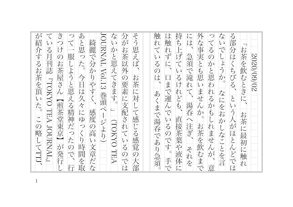f:id:shimessi:20200902142127j:image