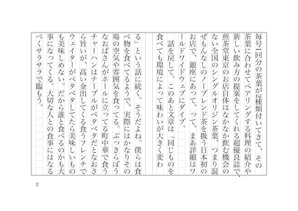 f:id:shimessi:20200902142137j:image