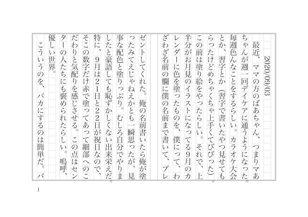 f:id:shimessi:20200903114022j:image