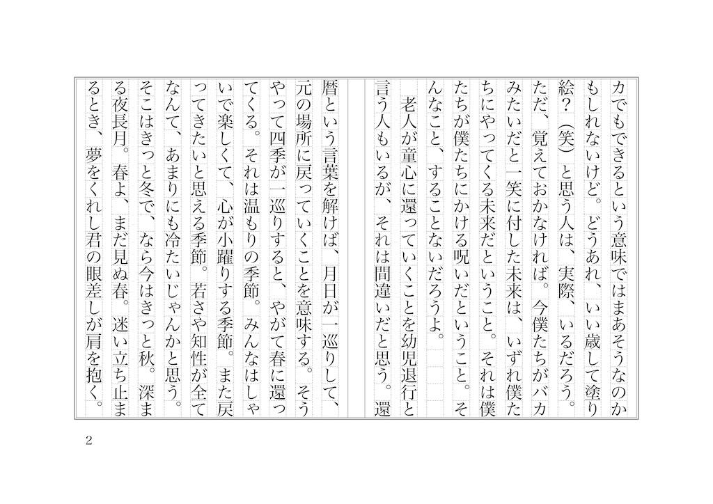 f:id:shimessi:20200903114046j:image