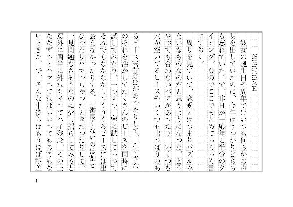 f:id:shimessi:20200904231320j:image