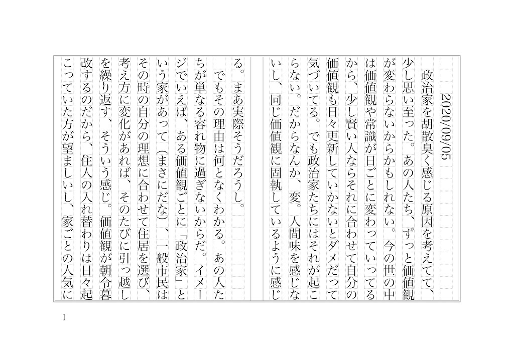 f:id:shimessi:20200905131843j:image