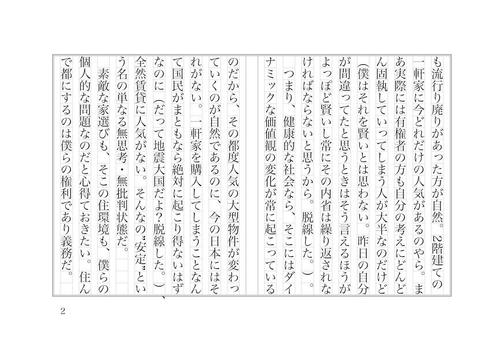 f:id:shimessi:20200905131859j:image