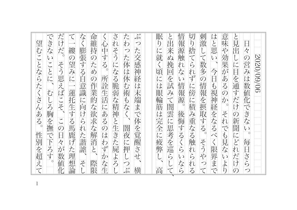 f:id:shimessi:20200906172038j:image
