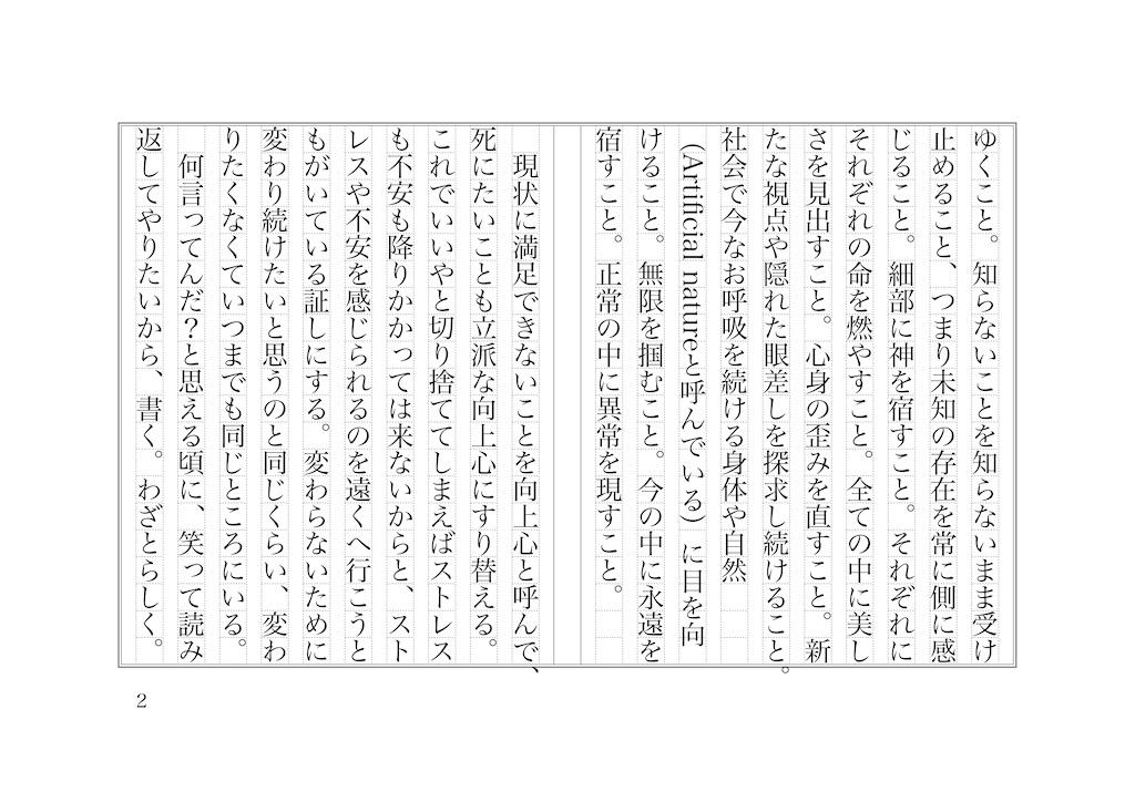 f:id:shimessi:20200906172047j:image
