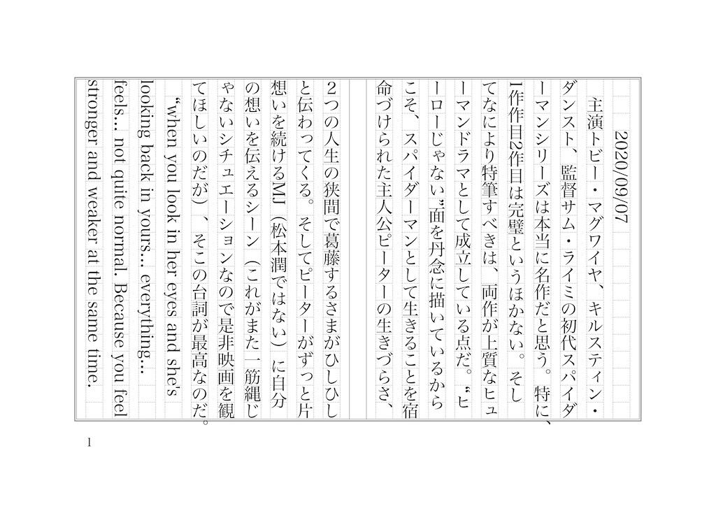 f:id:shimessi:20200907185409j:image