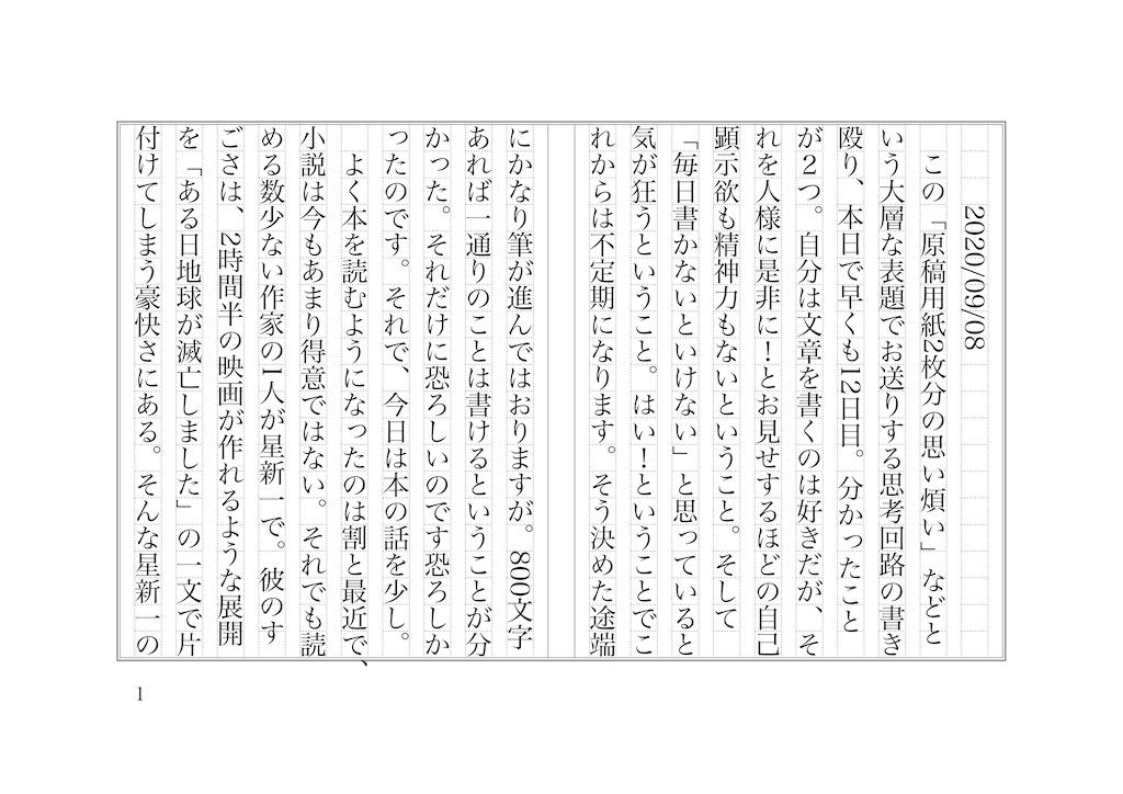 f:id:shimessi:20200908165545j:image