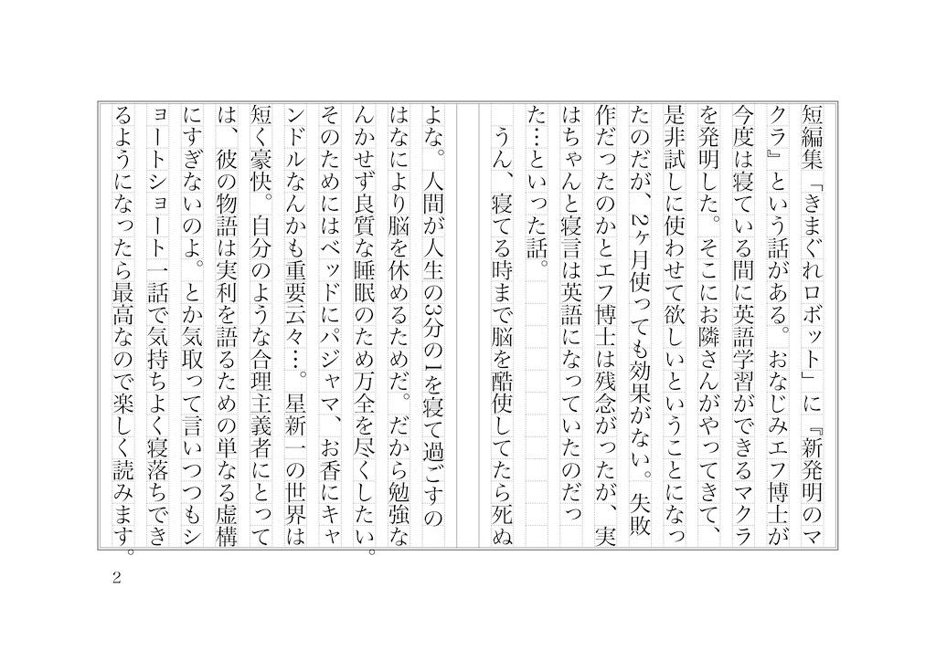 f:id:shimessi:20200908165555j:image