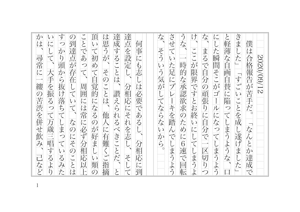 f:id:shimessi:20200912204414j:image