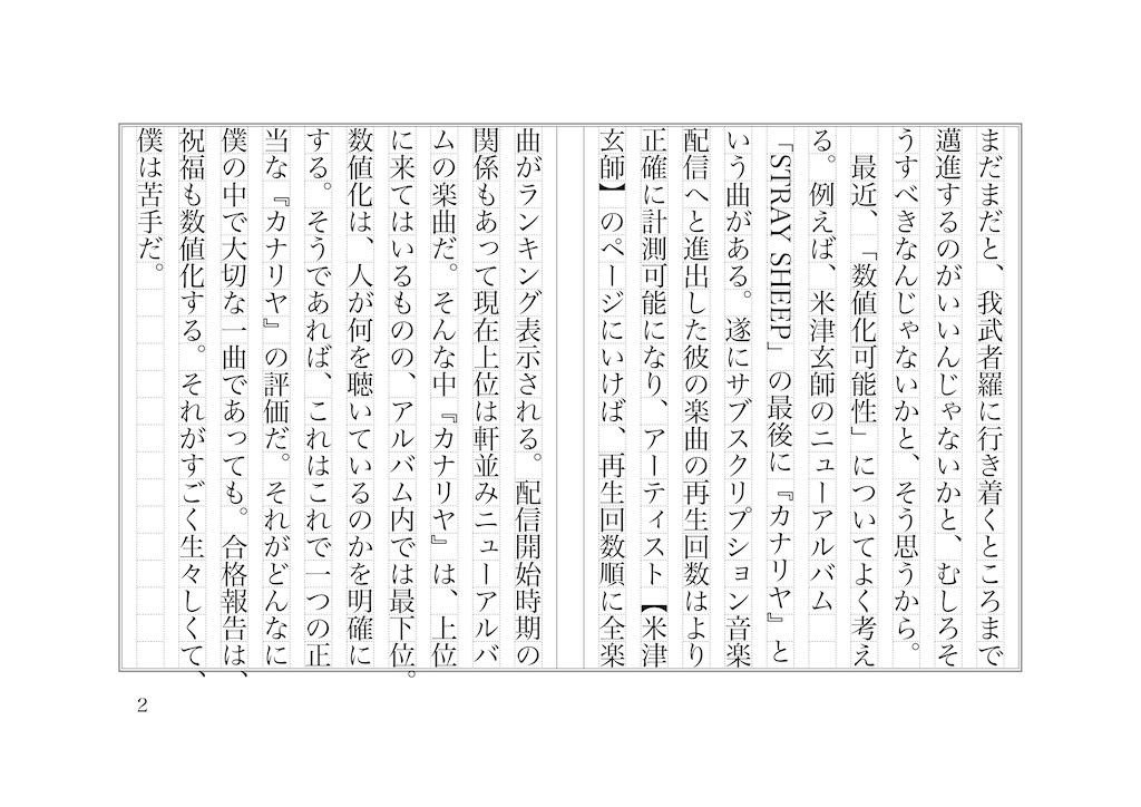 f:id:shimessi:20200912204423j:image