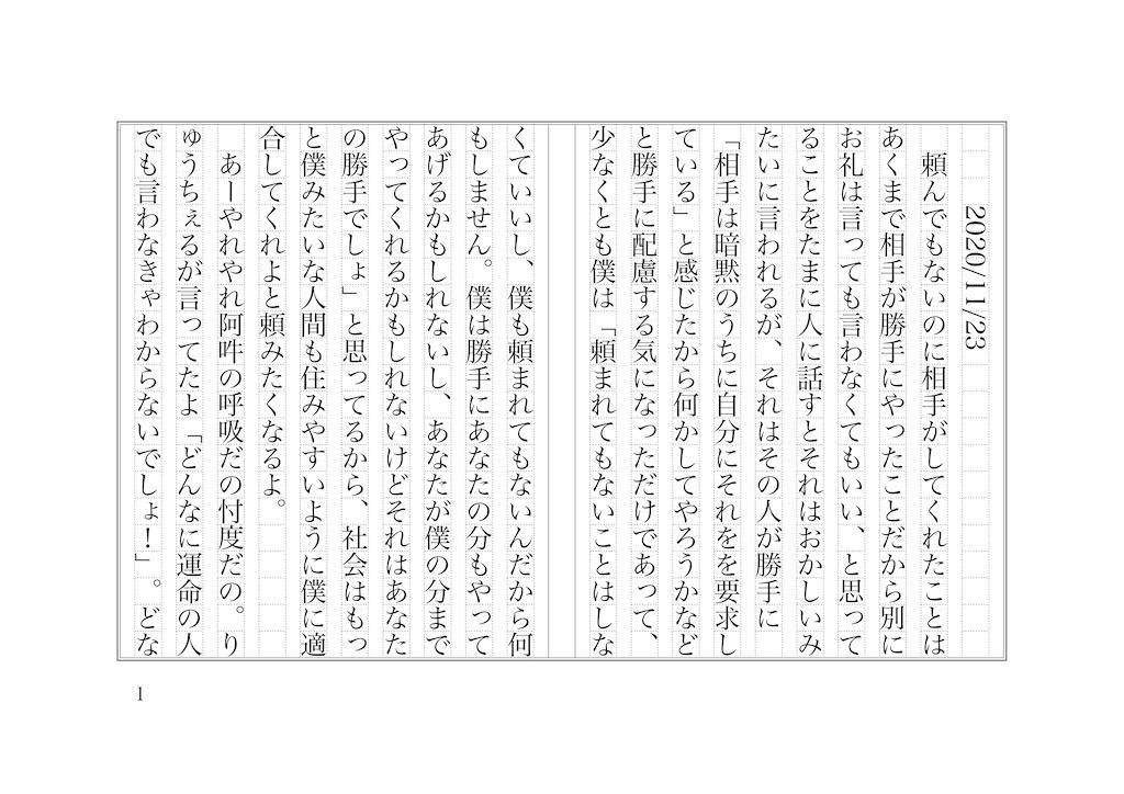 f:id:shimessi:20201123170049j:image