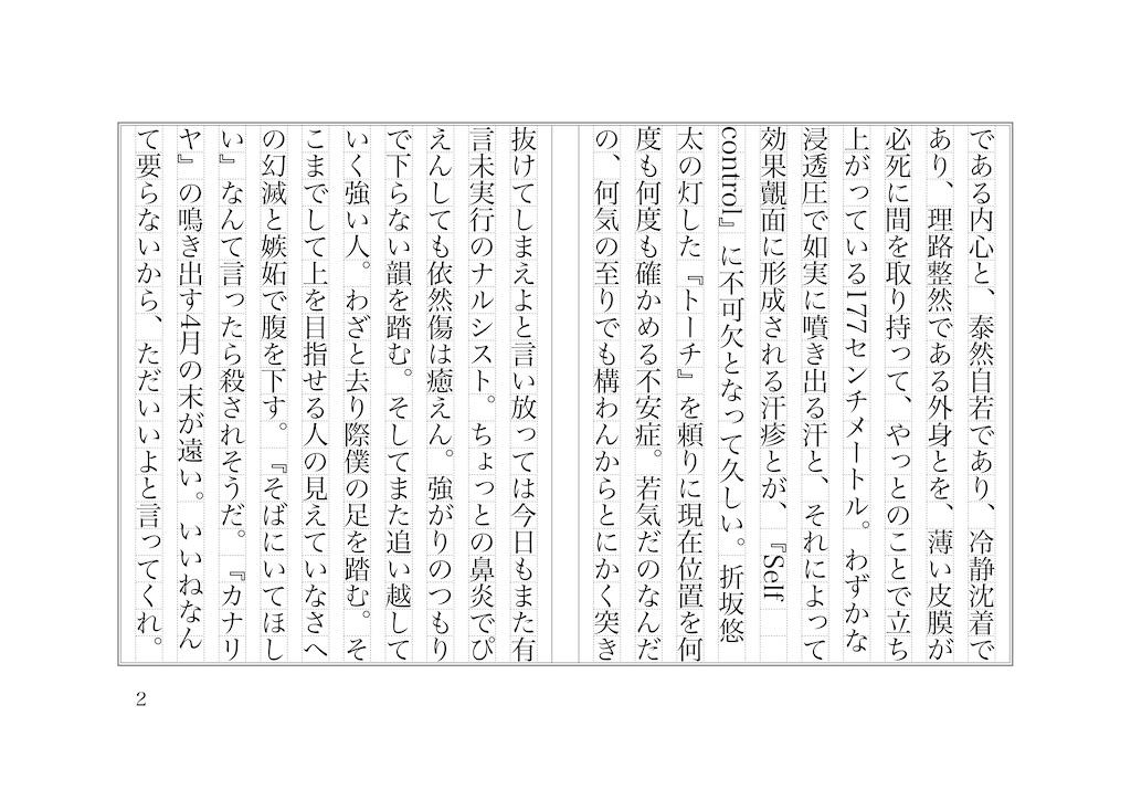 f:id:shimessi:20210226162245j:image