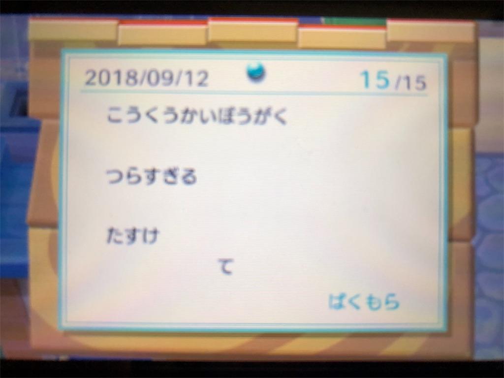 f:id:shimezi2rou:20180912191626j:image
