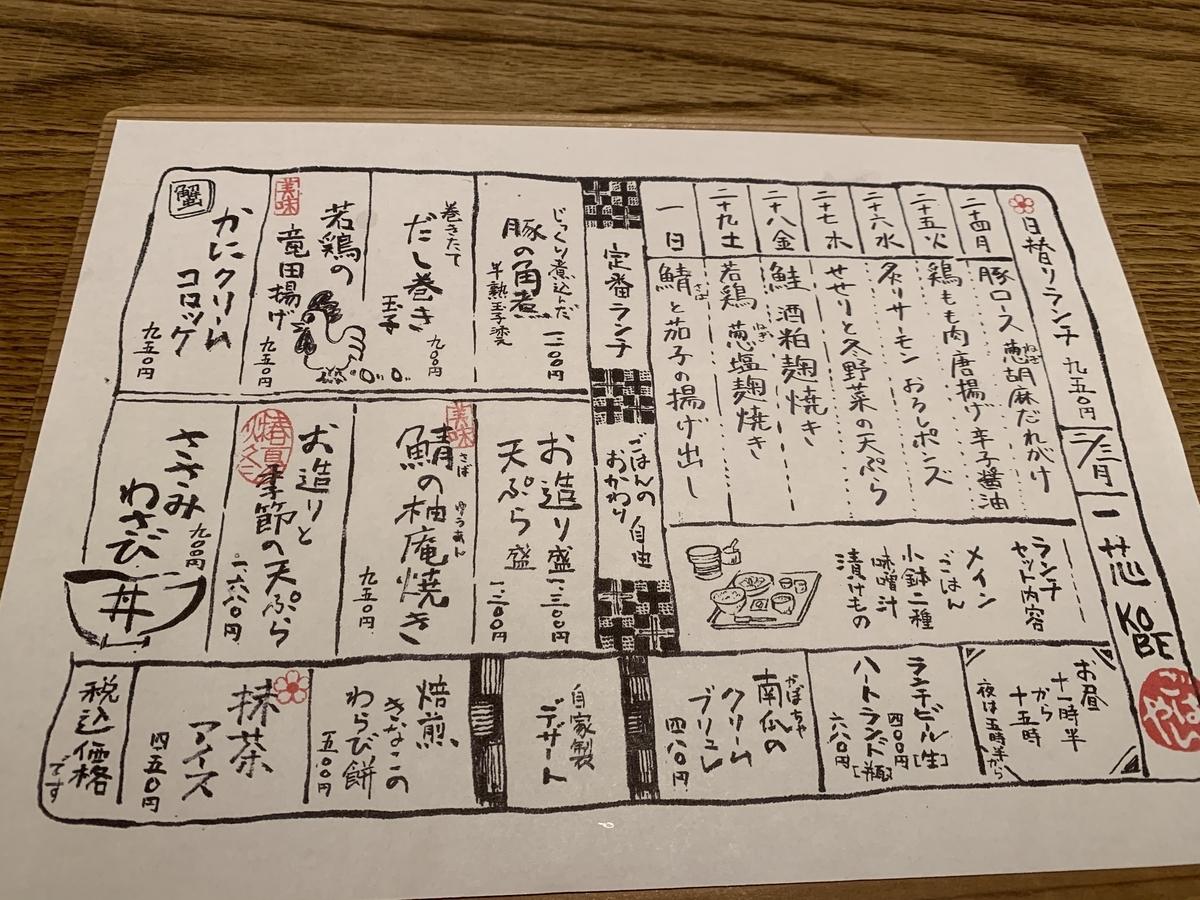 f:id:shimidai2100:20200510143724j:plain