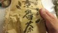 生姜+お茶の作り方5