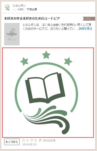 f:id:shimirubon:20160523202623p:plain