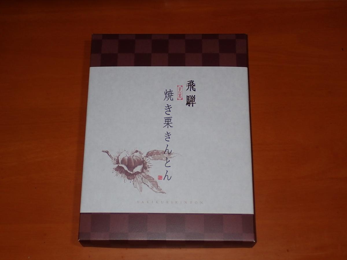 f:id:shimisyoku:20201006212131j:plain