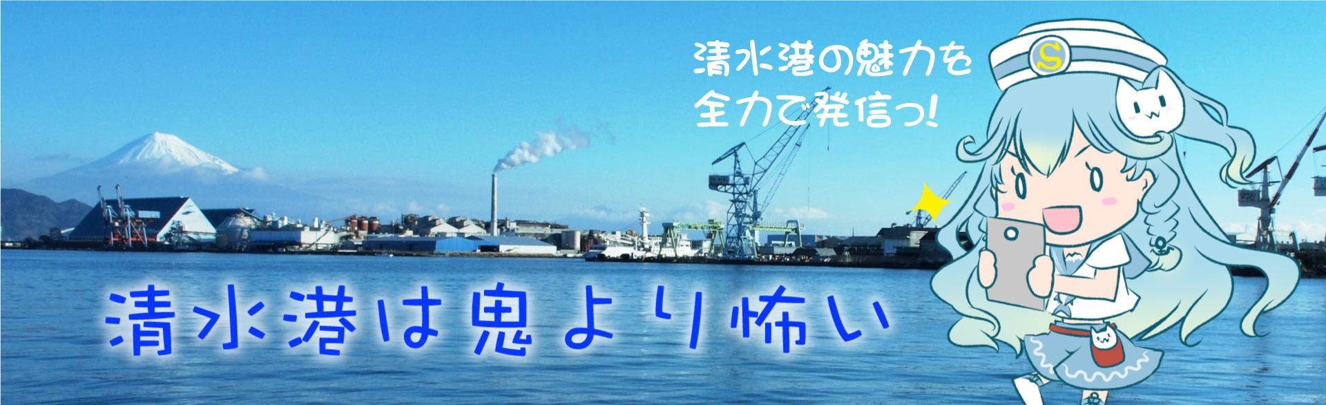 """""""清水港は鬼より怖い"""""""