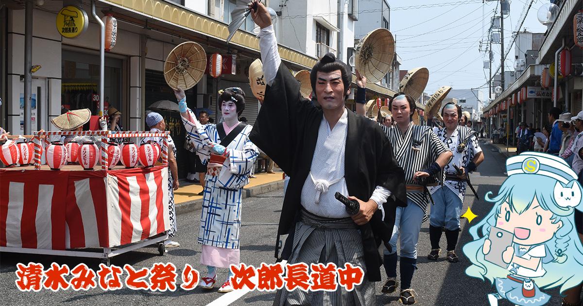 f:id:shimizu-minato:20180807110144j:plain