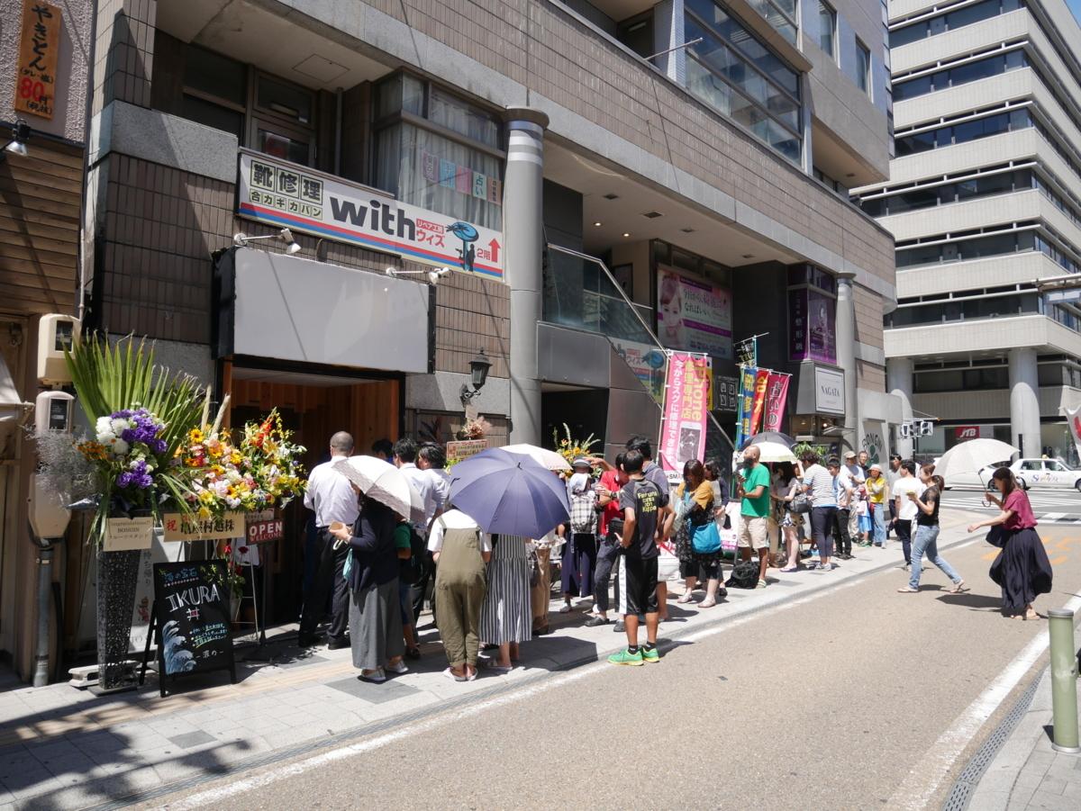 イクラ丼サーモン丼専門店「波の」静岡中央本店前の様子