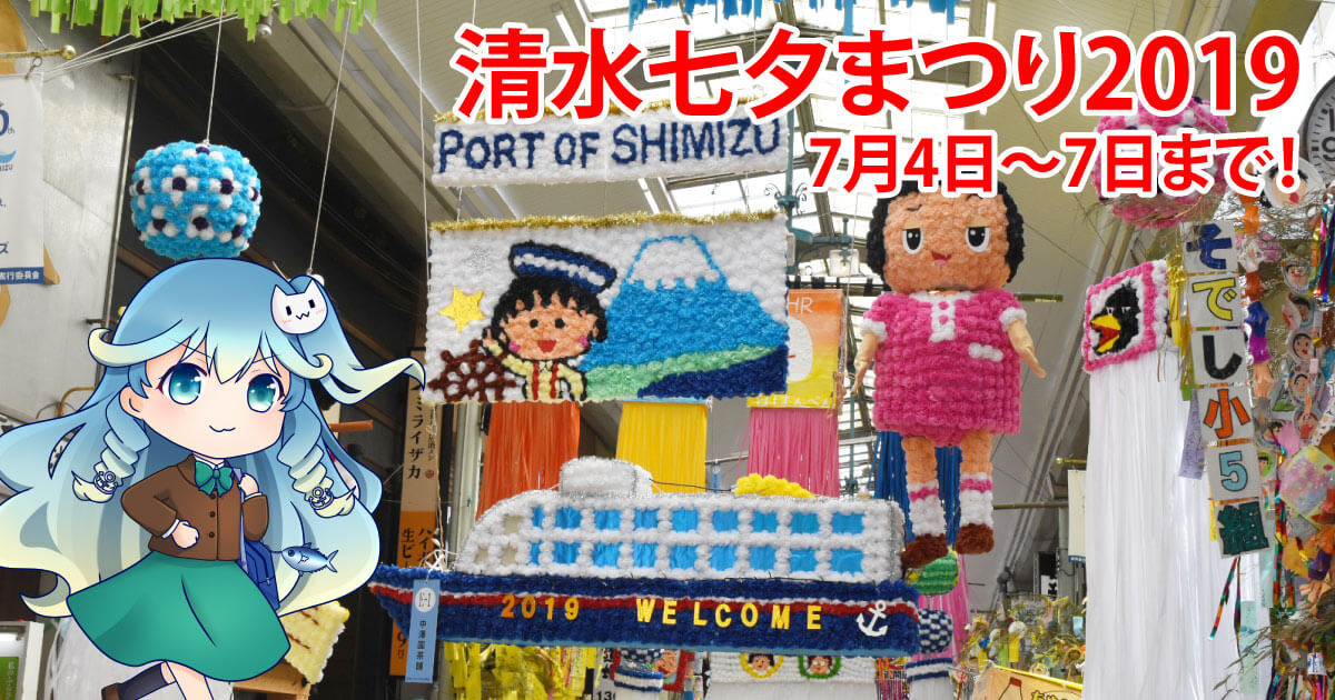 f:id:shimizu-minato:20190704151149j:plain