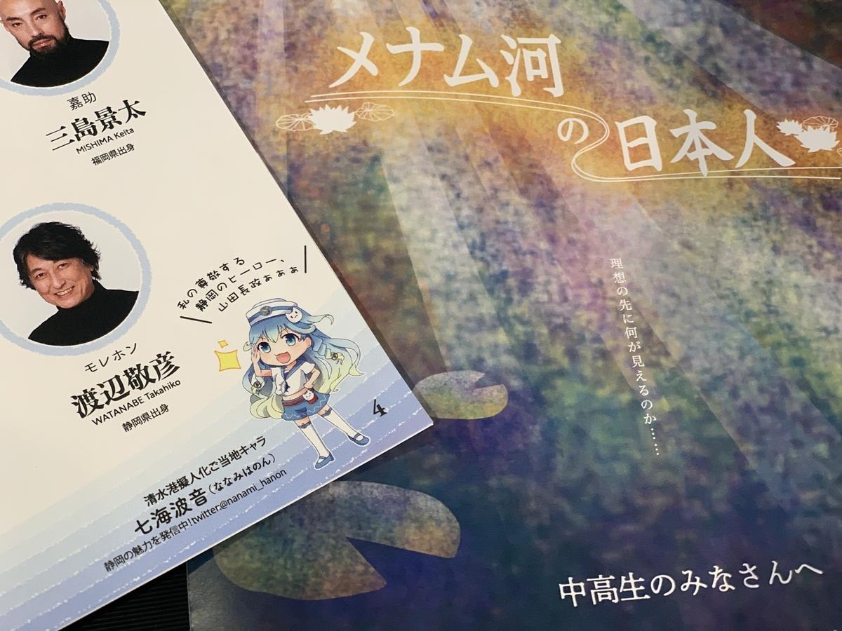 f:id:shimizu-minato:20200206135031j:plain