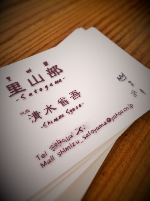 f:id:shimizu-satoyama:20160913224615j:plain