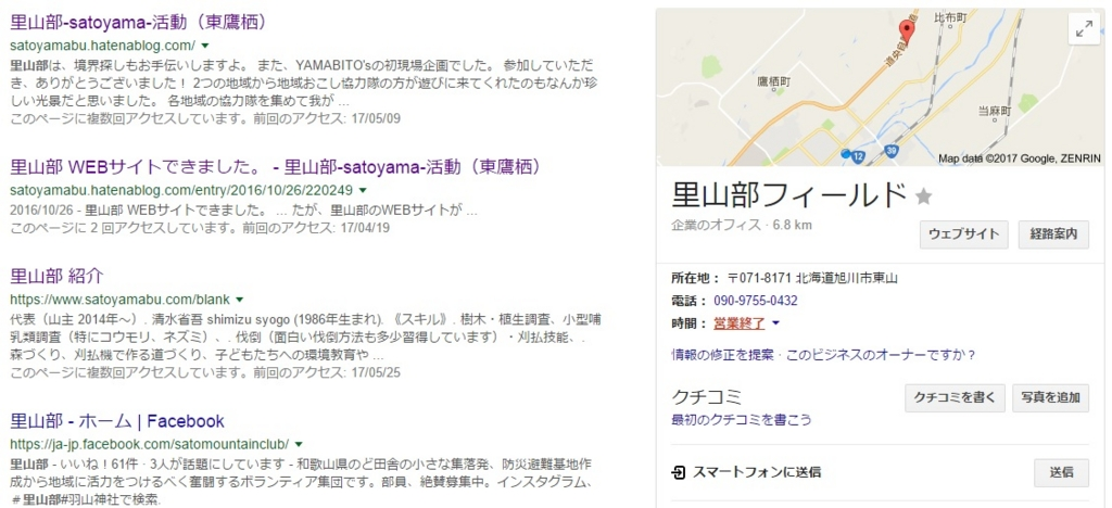 f:id:shimizu-satoyama:20170526195027j:plain