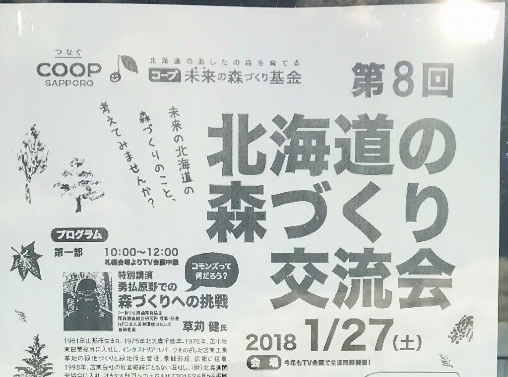 f:id:shimizu-satoyama:20180127135353j:plain