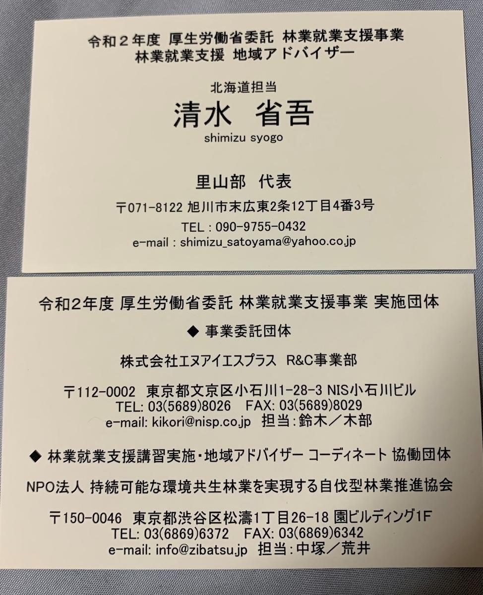 f:id:shimizu-satoyama:20200722225629j:plain