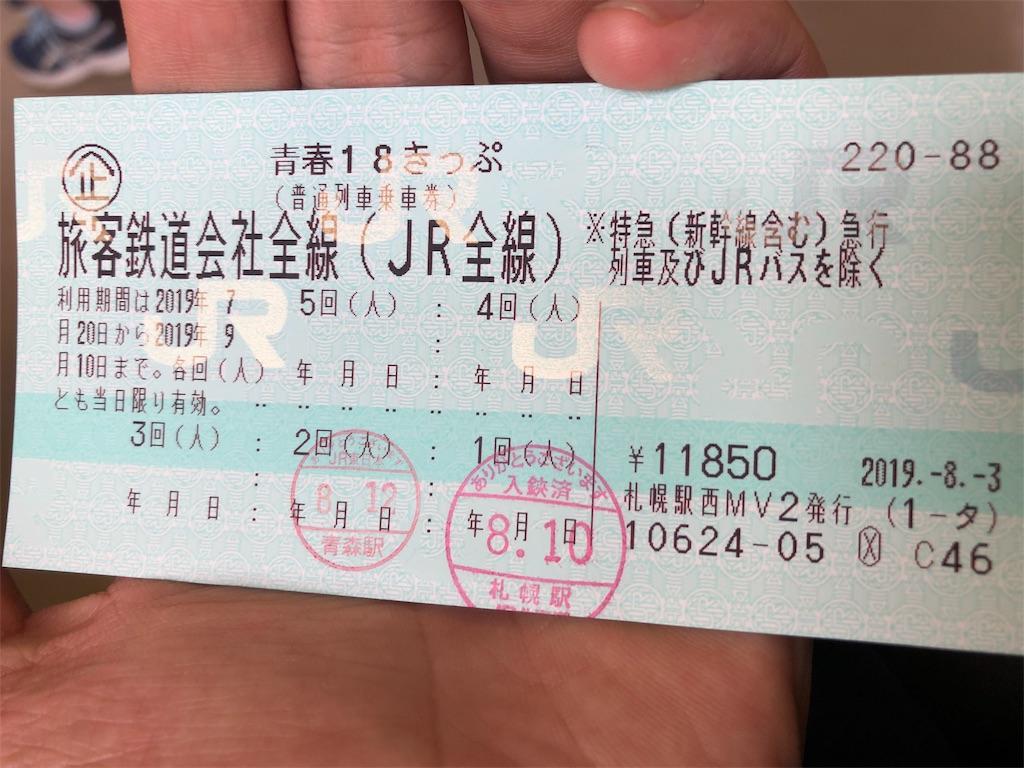 f:id:shimizu_blog:20190812154127j:image