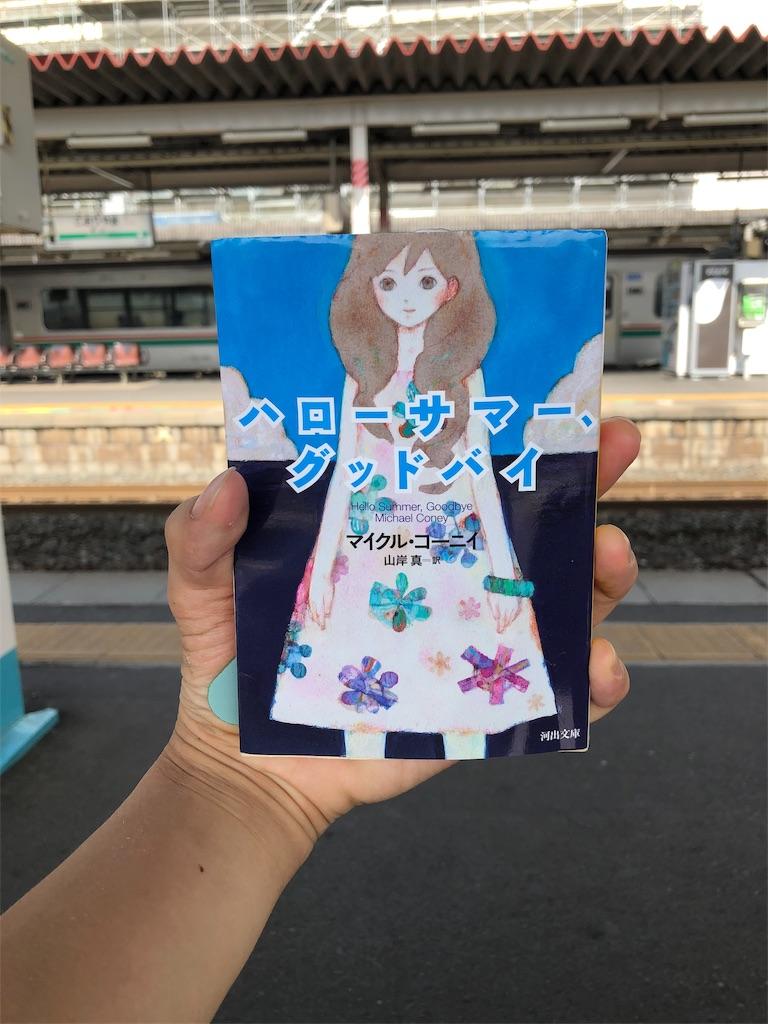 f:id:shimizu_blog:20190813083203j:image