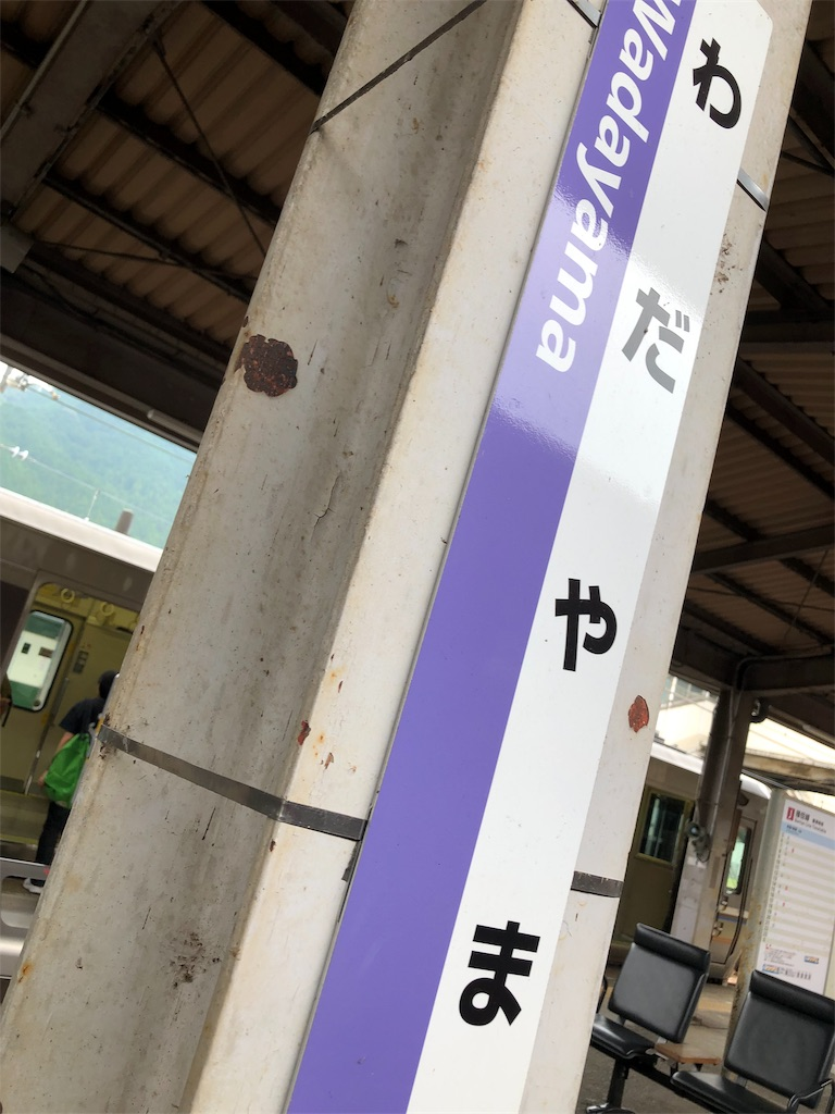 f:id:shimizu_blog:20190819234803j:image
