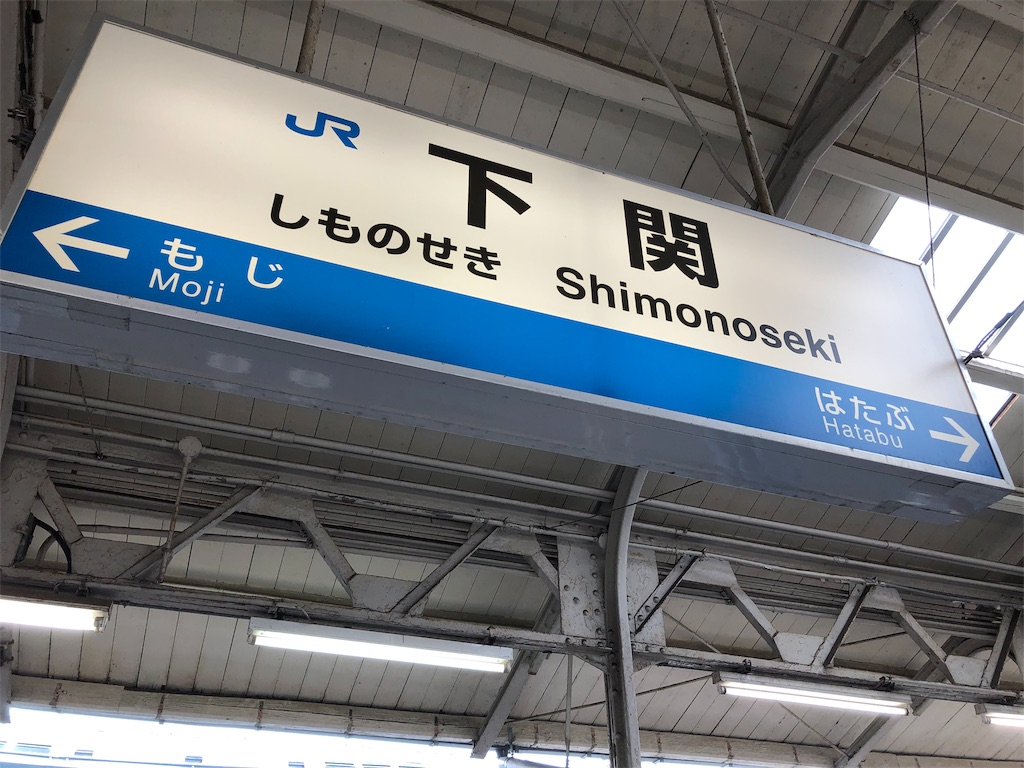 f:id:shimizu_blog:20190821193945j:image