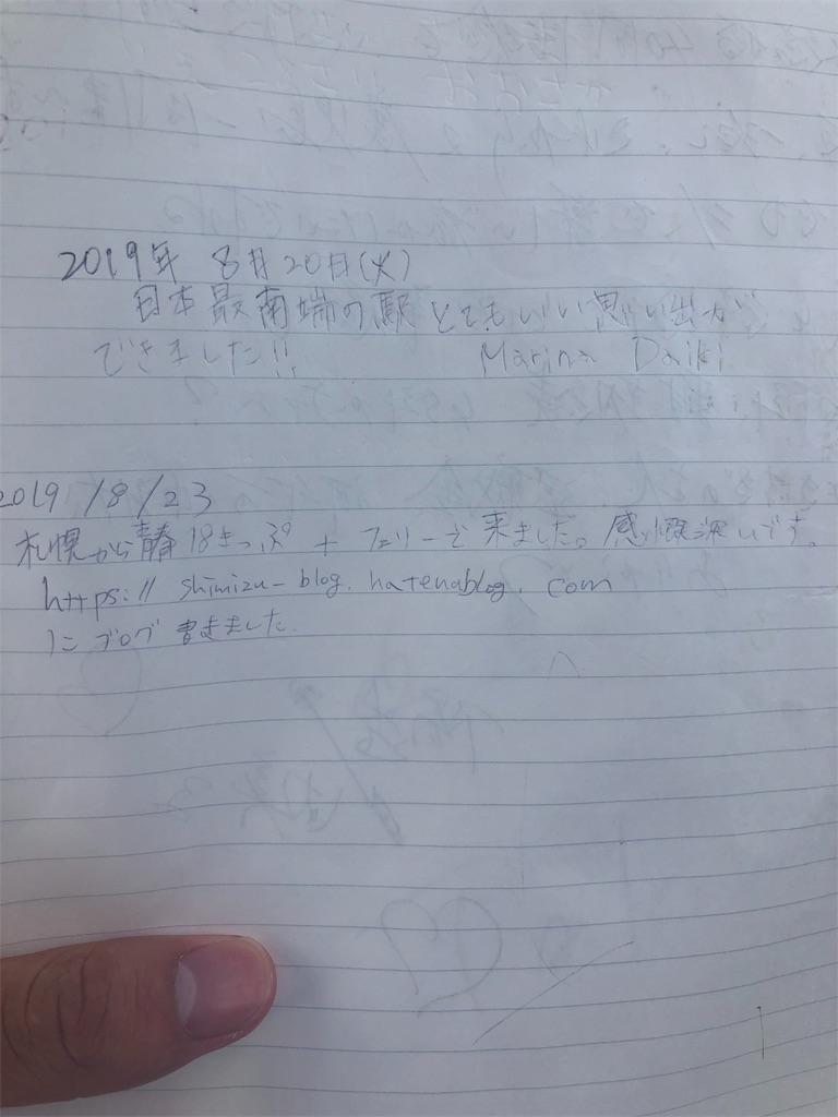 f:id:shimizu_blog:20190823143459j:image